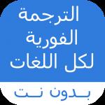تحميل تطبيق الترجمة الفورية لكل اللغات مجانا آخر إصدار
