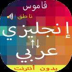 تحميل تطبيق قاموس بدون انترنت انجليزي عربي والعكس ناطق مجاني مجانا آخر إصدار
