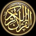 تحميل تطبيق القرآن الكريم كامل بدون انترنت مجانا آخر إصدار