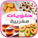 """تحميل تطبيق حلويات مغربية """"بدون أنترنت"""" مجانا آخر إصدار"""