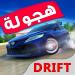 تحميل لعبة Drift Factory هجوله فاكتوري مهكرة آخر اصدار