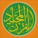 تحميل تطبيق Quran Majeed – القرآن المجيد مجانا آخر إصدار