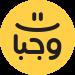 تحميل تطبيق Wagbat وجبات – Food delivery مجانا آخر إصدار